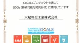 埼玉県環境SDGs取組宣言企業