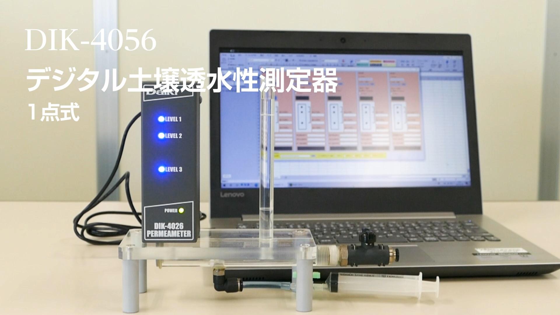デジタル土壌透水性モニターのご紹介
