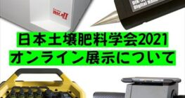 Japanese Society of Soil Science and Plant Nutrition Exhibition Announcement
